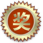 2005年3月获得苏州工业园区管理委员会颁发的ISO14001推进奖